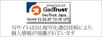 当サイトはSSL暗号化通信技術により個人情報が保護されいます。