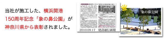 2010年 当社が施工した横浜開港150年記念「象の鼻公園」が神奈川県から表彰されました。